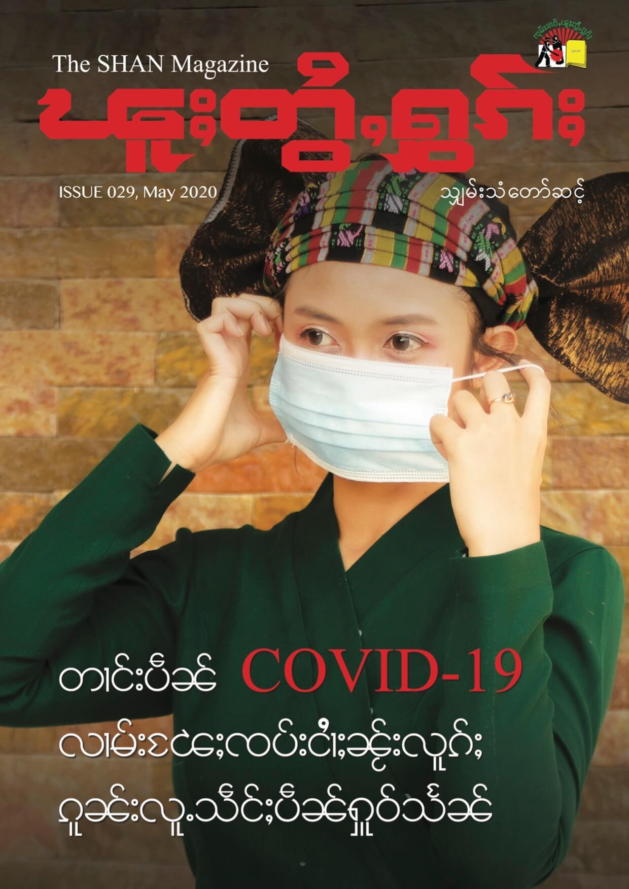 SHAN Magazine