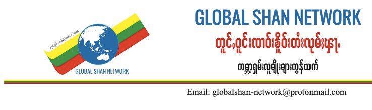 Global Shan Network